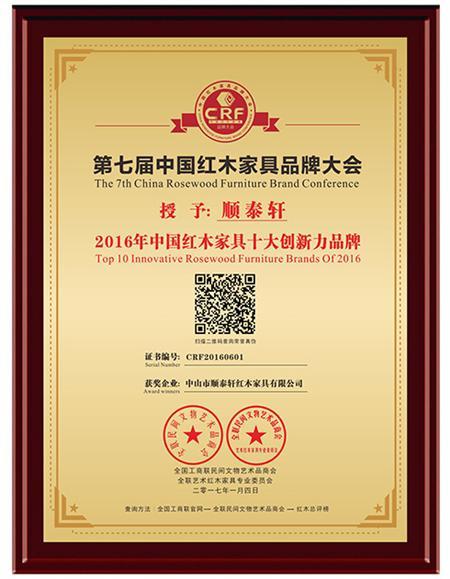 2016年中国红木家具十大创新力品牌